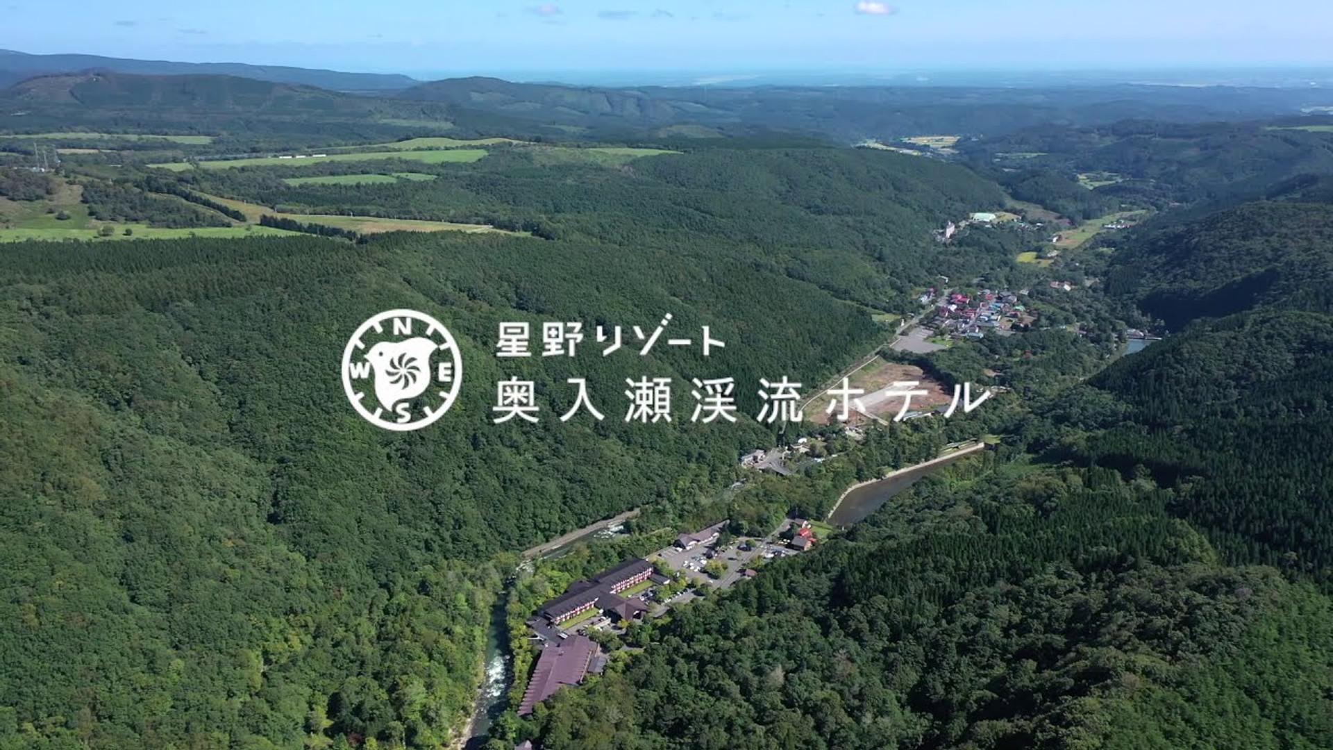 星野リゾート奥入瀬渓流ホテル