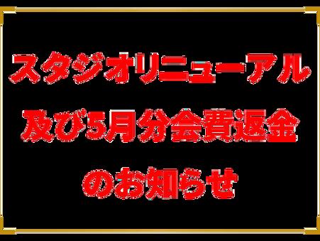 【ニュース】スタジオリニューアル及び5月分会費返金のお知らせ