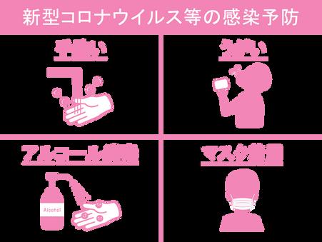 【ニュース】新型コロナウィルス感染予防ご協力のお願い