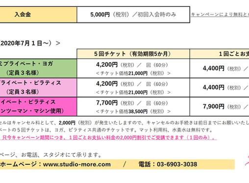 【ニュース】7月1日からのリニューアル内容 一部変更のお知らせ