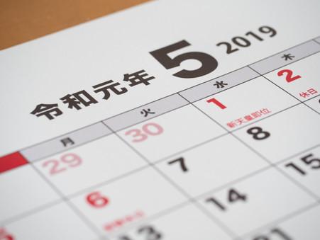 【ニュース】ゴールデンウィーク期間中のお休みのお知らせ