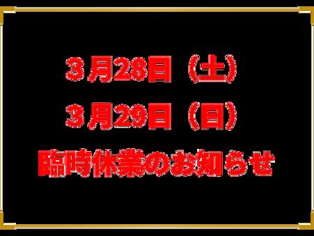 【ニュース】3月28日(土)・29日(日)臨時休業のお知らせ