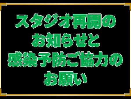 【ニュース】スタジオ再開のお知らせと感染予防ご協力のお願い