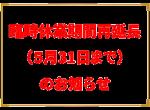 【ニュース】臨時休業期間再延長(5月31日まで)のお知らせ」