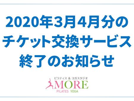 【ニュース】2020年3月4月分のチケット交換サービス終了のお知らせ