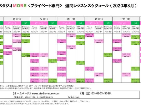 【ニュース】8月のレッスンカレンダーです
