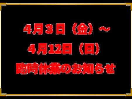 【ニュース】4月3日(金)~4月12日(日) 臨時休業のお知らせ