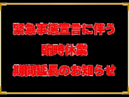 【ニュース】緊急事態宣言に伴う臨時休業期間延長のお知らせ