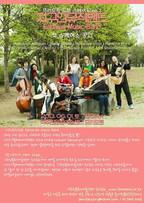 earthian band poster.jpg