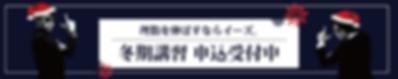 18冬期トップ画像-min.png