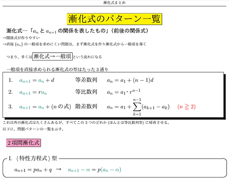 漸化式.png