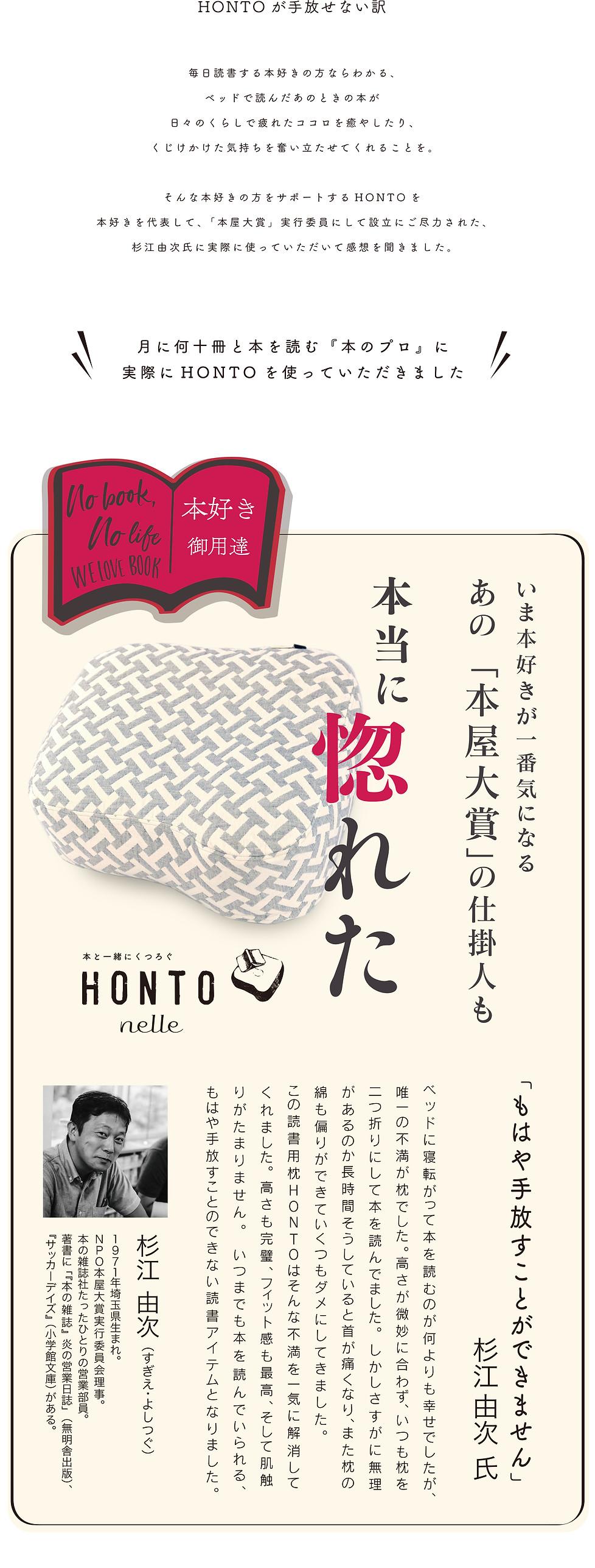 honto_lp10.jpg