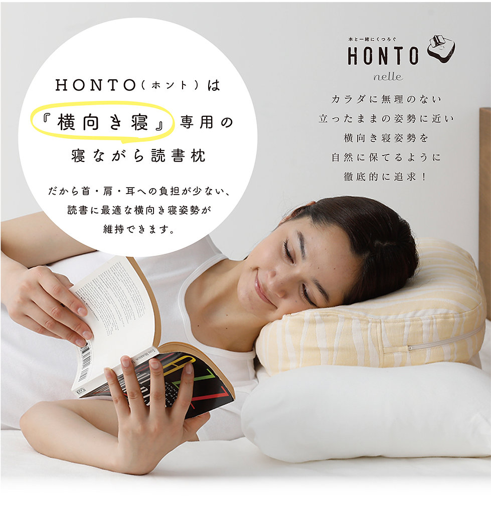 honto_lp5.jpg