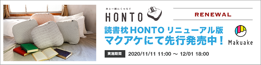 HONTO_マクアケバナー.png