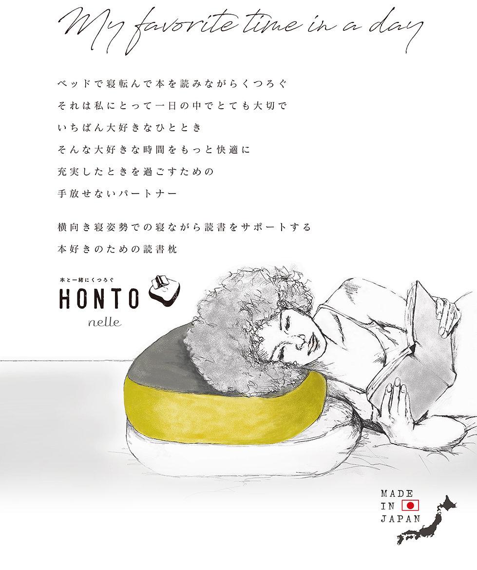 honto_lp2.jpg