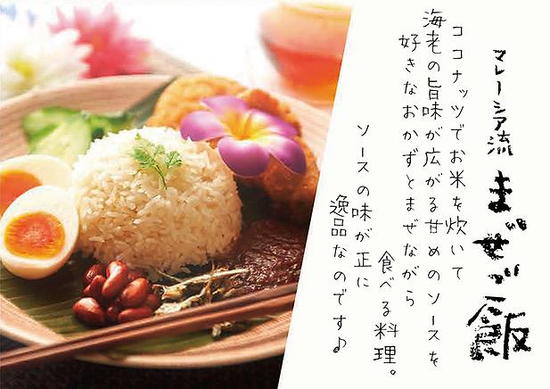 メニュー風ナシレマPOP.png