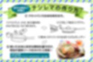 作り方POP:マレーシア_ナシレマ_はがきサイズ.jpg