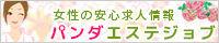 panda-job_200x40.jpg