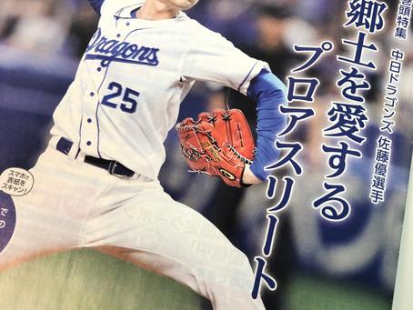 【Ristorante UEMON】大崎市の情報誌「さきっぺ」に掲載されました!