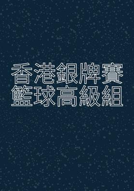 香港銀牌賽籃球高級組