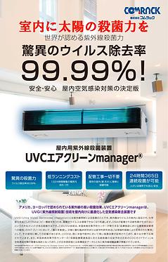 UVC-10_LP_1st_01.png