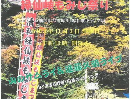 第38回 穿神社 緑仙峡もみじ祭り
