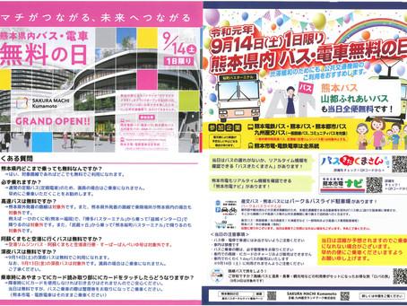 熊本県内 バス・電車無料の日