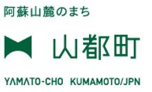 山都町「九州おへそロード」パンフレット&動画