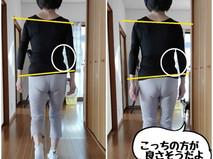 事例紹介 S様の腰痛 ③ ~インソールあり・なしでの比較~