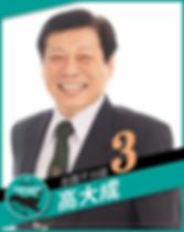 不分區_高大成.png