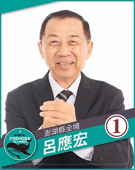 呂應宏.png