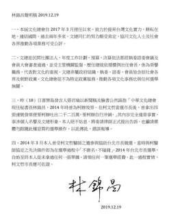 2019/12/20新聞稿