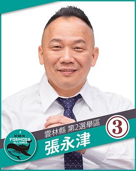 張永津.png