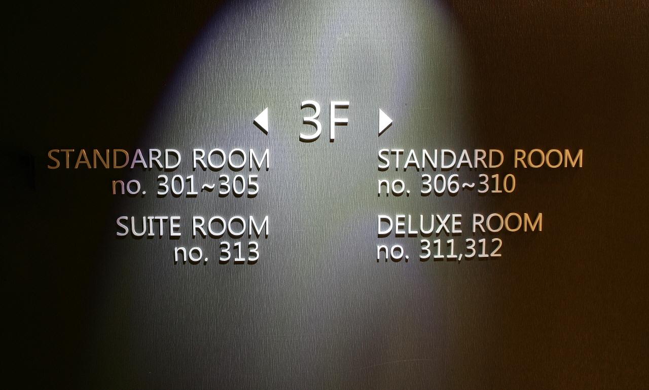 층간 객실 위치안내