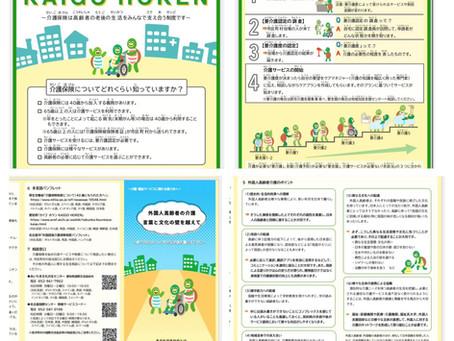 愛知県外国人高齢者支援事業のリーフレットのデザインを担当しました