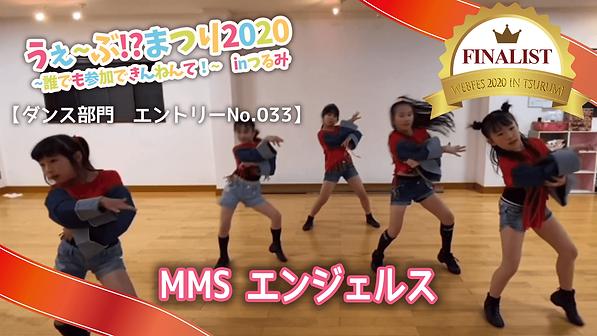 【ダンスNo033】_MMS エンジェルス.png