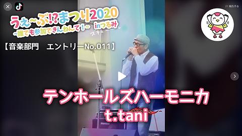 【音楽No011】_テンホールズハーモニカ_t.tani.png
