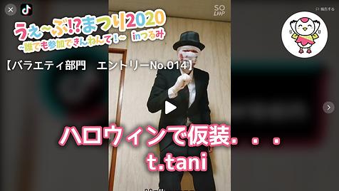 【バラエティNo014】_ハロウィンで仮装..._t.tani.mp4.png