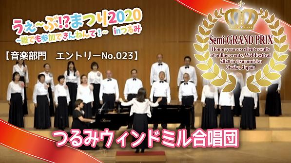 【音楽No023】_つるみwindmill合唱団_Semi-Grand prix