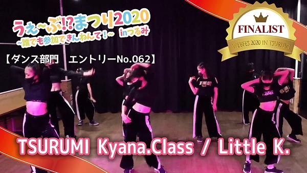 【ダンスNo062】_TSURUMI Kyana_Class_Little K.