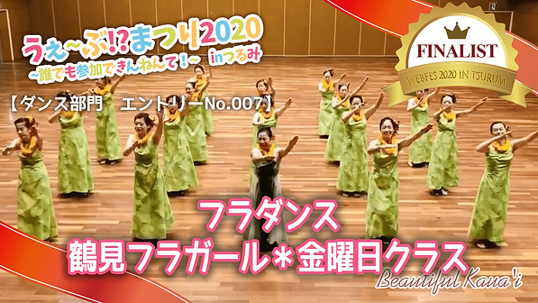 【ダンスNo007】_鶴見フラガール*金曜日クラス.png