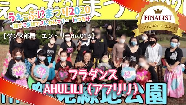 【ダンスNo013】_AHULILI アフリリ.png