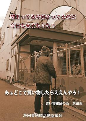 08_茨田東(トンボ無し).jpg