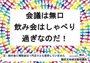 02_鶴見北.jpg