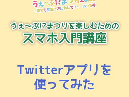 Twitterアプリを使ってみた