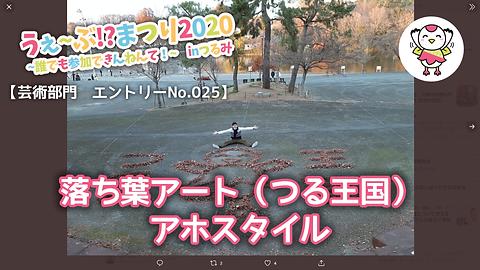 【芸術No.025】_落ち葉アート_アホスタイル.png
