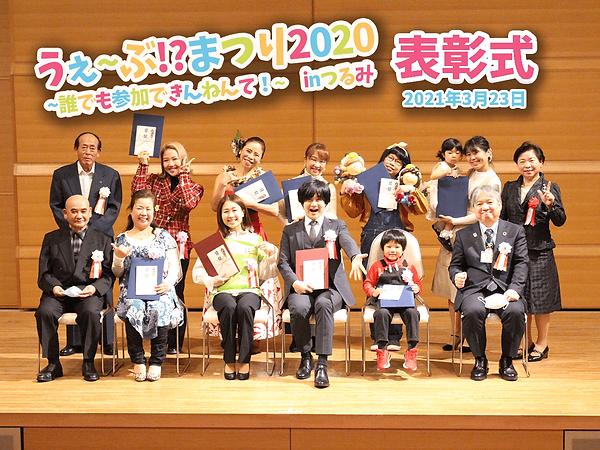 「うぇ~ぶまつり2020inつるみ」表彰式2.png