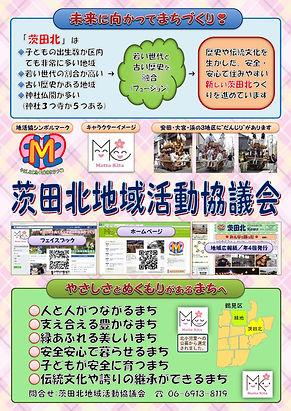 09_茨田北.jpg