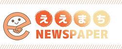 ええまちNEWSPAPER ロゴ2.jpg