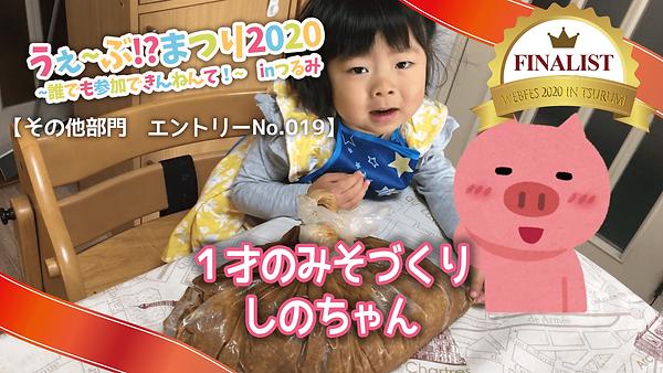 【その他No019】_しのちゃん1才のみそづくり.png